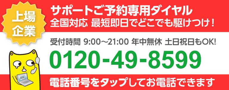 0120-49-8599 受付時間9:00~21:00 年中無休 土日祝日もOK!