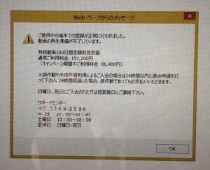 MC0001047012_警告画面