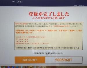 MC0001047012_登録画面