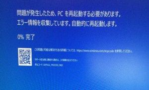 起動中にブルースクリーンで停止してしまうWindows PC