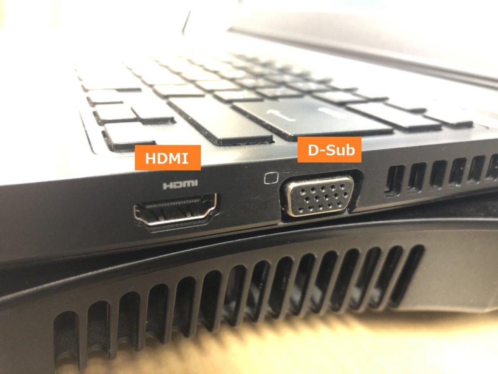 外部主力ポート(HDMI,D-Sub)