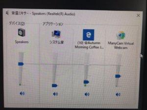 【ManyCam Virtual Webcam】パソコンから出力される音に異常あり!