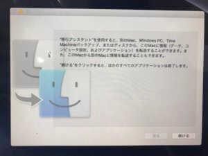 移行アシスタントを用いたiMacのデータ移行