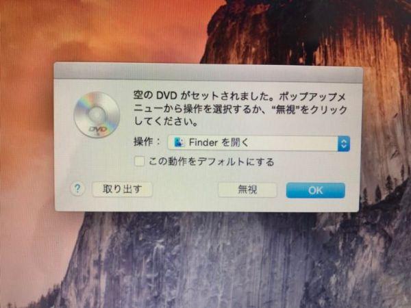 DVDが認識している状態
