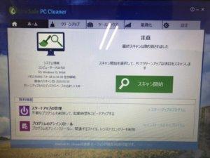 【詐欺ソフト混入!?】OneSafe PC Cleanerを駆除