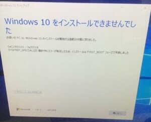Windows 10のバージョン1803からアップデートが失敗するトラブル