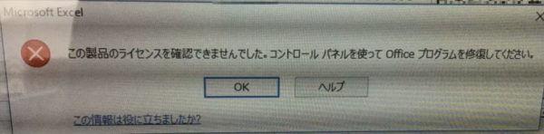 ライセンス認証エラーでMicrosoft Officeが起動しないトラブル対応