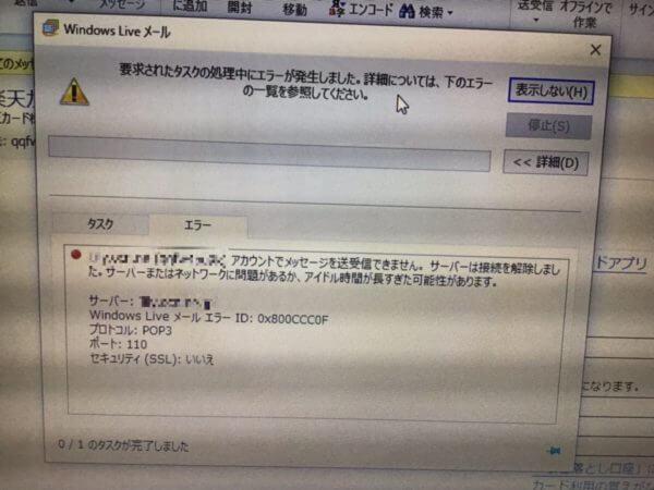 OCNのメールが送受信できないトラブル対処法!