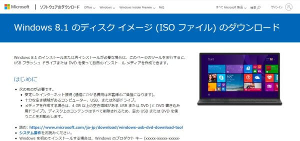 Windows 8の修理事例について