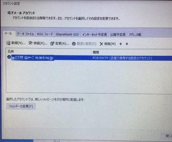 【Outlook】メールが送受信できない!?エラー番号0x8004010Fの解決方法