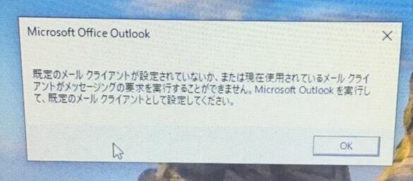 「既定のメールクライアントが設定されていないか…」のメッセージが表示されるトラブル