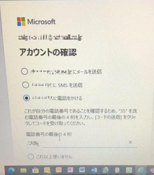 アカウント できない マイクロソフト ログイン