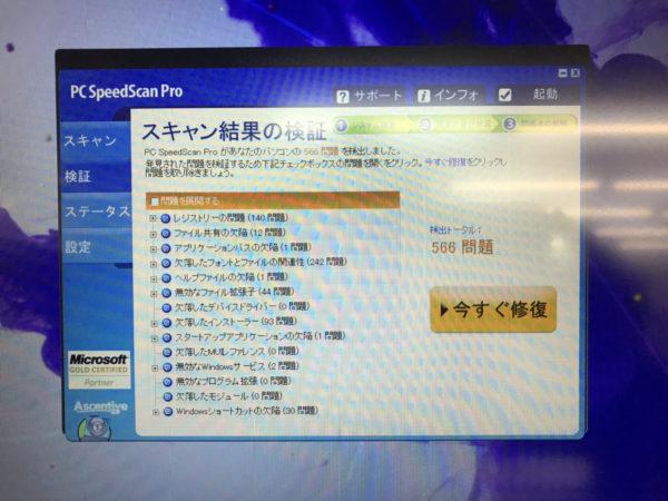 PC SpeedScan Pro等、迷惑ソフトの削除事例