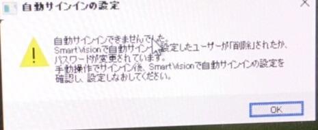 【NEC】SmartVisionで自動サインインのエラーが発生した際のトラブル解決