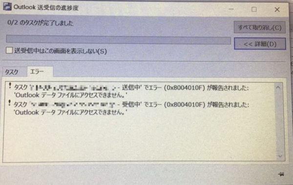Microsoft Outlookが送受信できないトラブル