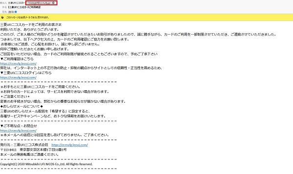 三菱UFJニコスカード詐欺メール