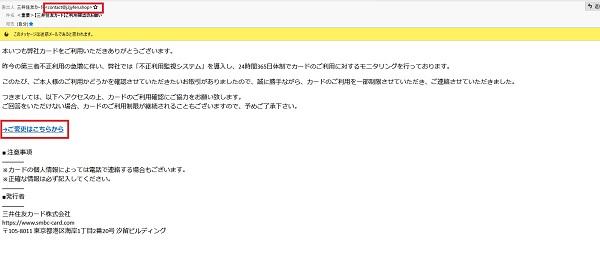 三井住友銀行詐欺メール