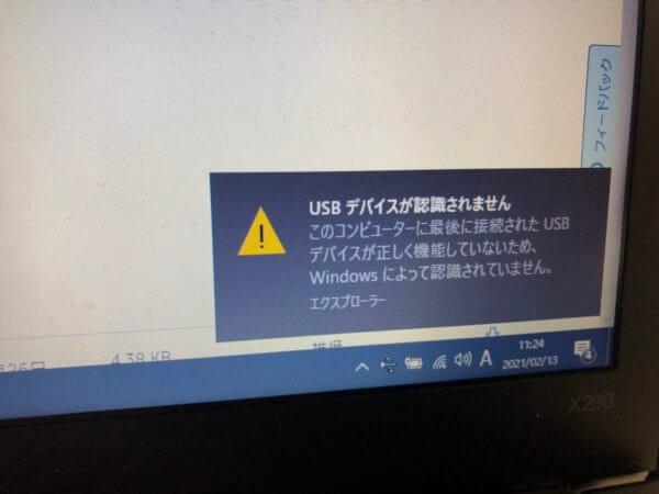 LenovoのノートPCでご使用されていたドッキングステーションの外部出力ができない不具合の対応