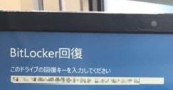 BitLocker解除