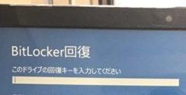 BitLocker回復