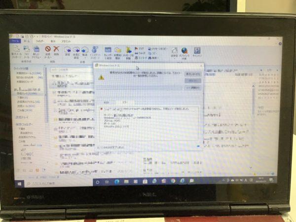 Windows Live メールで送受信ができないトラブルの修理