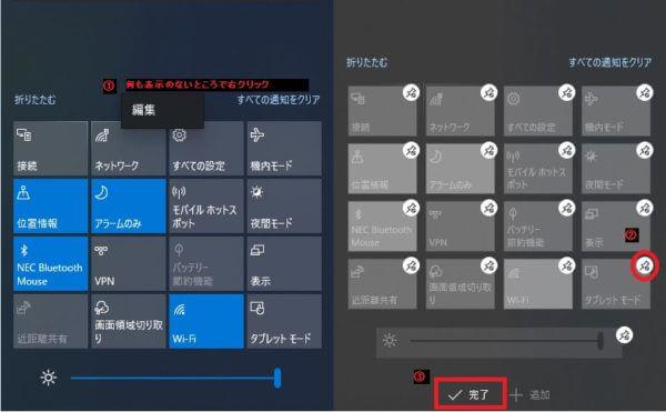 アクションセンター編集方法