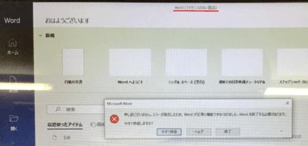 Microsoft Officeのライセンス認証エラーのはずが二重トラブル発生の修理事例