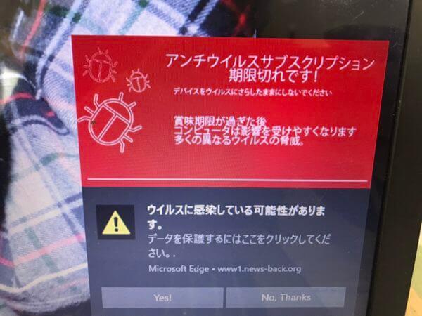 突然表示されるメッセージ「ウイルスに感染している可能性があります。」