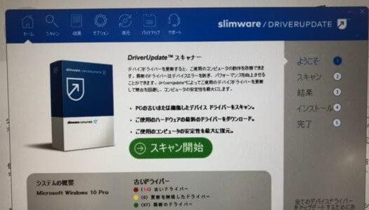 PanasonicのLet's Note CF-SZ6の迷惑ソフトの削除作業を実施しました