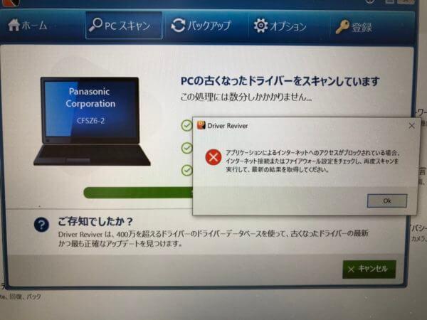 迷惑ソフト2
