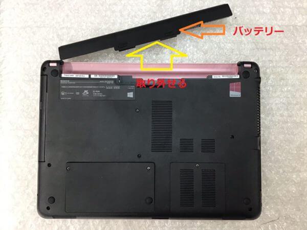 ノートパソコンが充電できない際のバッテリー交換について