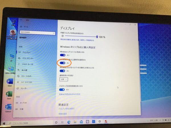 Windowsの表示に透明性を適用する