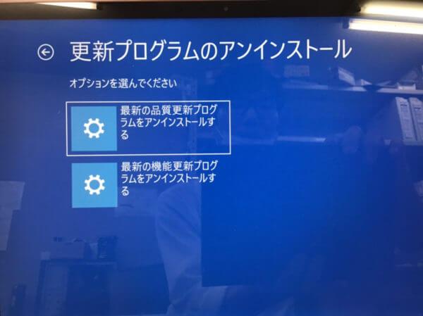 更新プログラムのアンインストール画面
