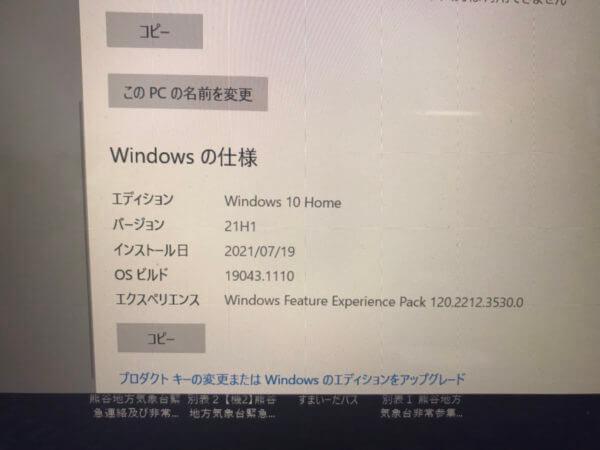 FMVA77D1L Windowsの仕様