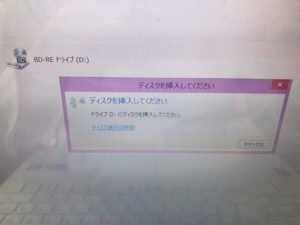 「ディスクを挿入してください」のメッセージが表示されディスクが再生されない