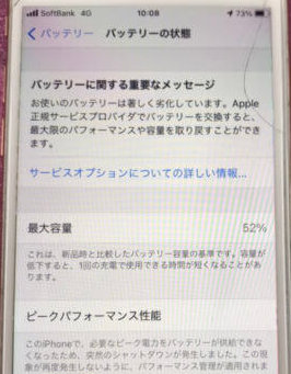 iPhone8 バッテリー残量