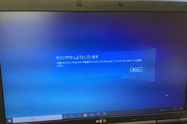お使いのコンピュータにはハッカーが接続されています。のメッセージ