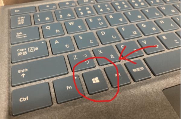 キーボードの左下にあるWindowsキー