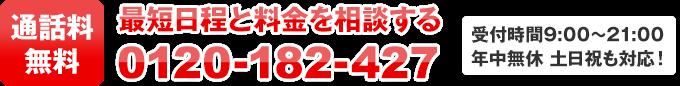 通話料無料! 0120-182-427 受付時間…9:00~21:00 年中無休 土日祝も対応します!