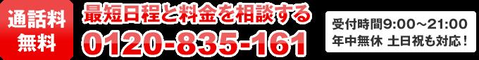 通話料無料! 0120-835-161 受付時間…9:00~21:00 年中無休 土日祝も対応します!