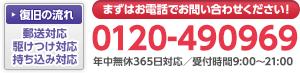 0120-490969