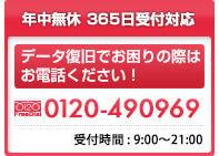 年中無休 365日受付対応 データ復旧でお困りの際はお電話ください!FreeDial.0120-490969 受付時間9:00~21:00