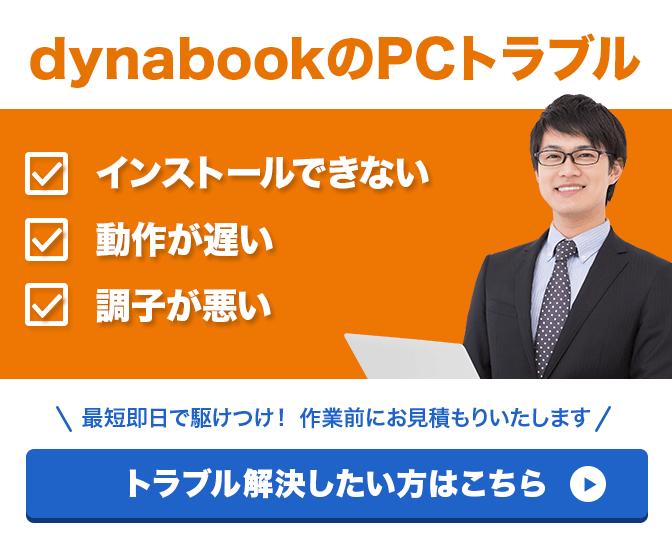 セッティング dynabook