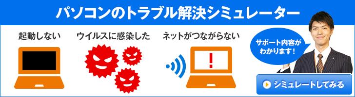 パソコンのトラブル解決シミュレーター