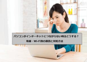 パソコンがインターネットにつながらない時はどうする?有線・Wi-Fi別の原因と対処方法
