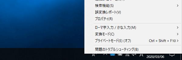 「A」や「あ」のアイコンを右クリック