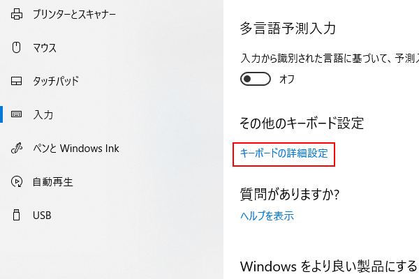 「キーボードの詳細設定」をクリック