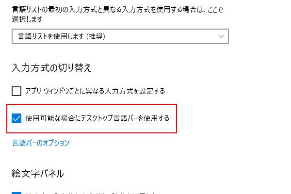 「使用可能な場合にデスクトップ言語バーを使用する」にチェック