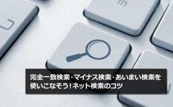 完全一致検索・マイナス検索・あいまい検索を使いこなそう!ネット検索のコツ