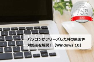 パソコンがフリーズした時の原因や対処法を解説!【Windows 10】